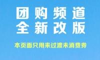 嘉网团购频道全新改版,过渡期间本系统保留截止目前未消费的团购券的查询功能