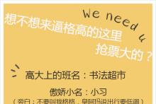 寒假动漫学习写字课堂报名(嘉定新城)