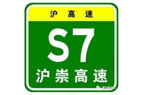 S7沪崇高速二期工程获批!嘉定华亭到崇明需