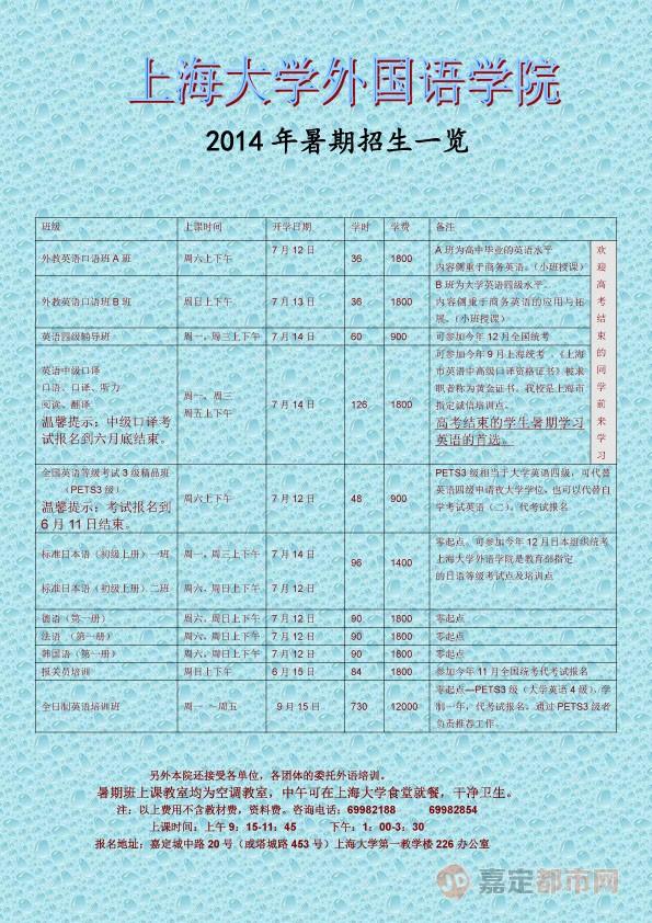 上大外国语学院2014暑期招生